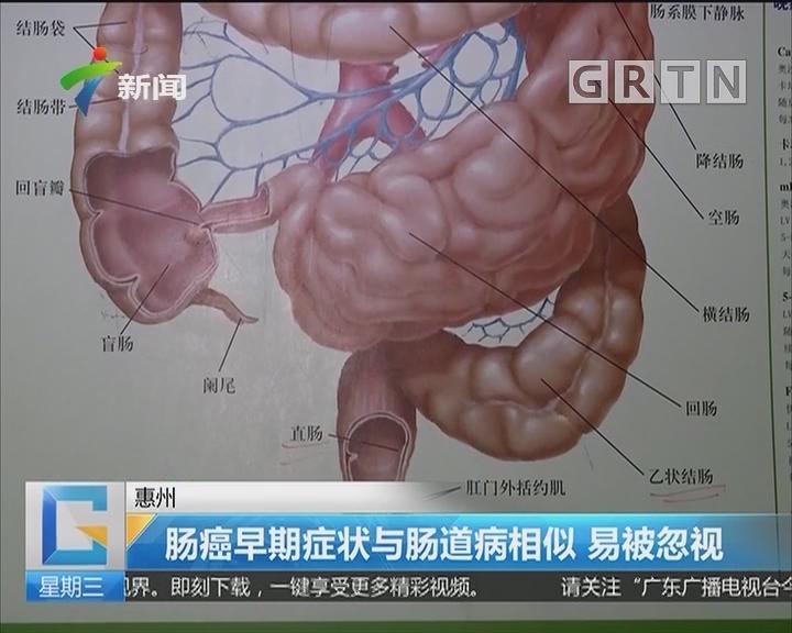 惠州:肠癌早期症状与肠道病相似 易被忽视
