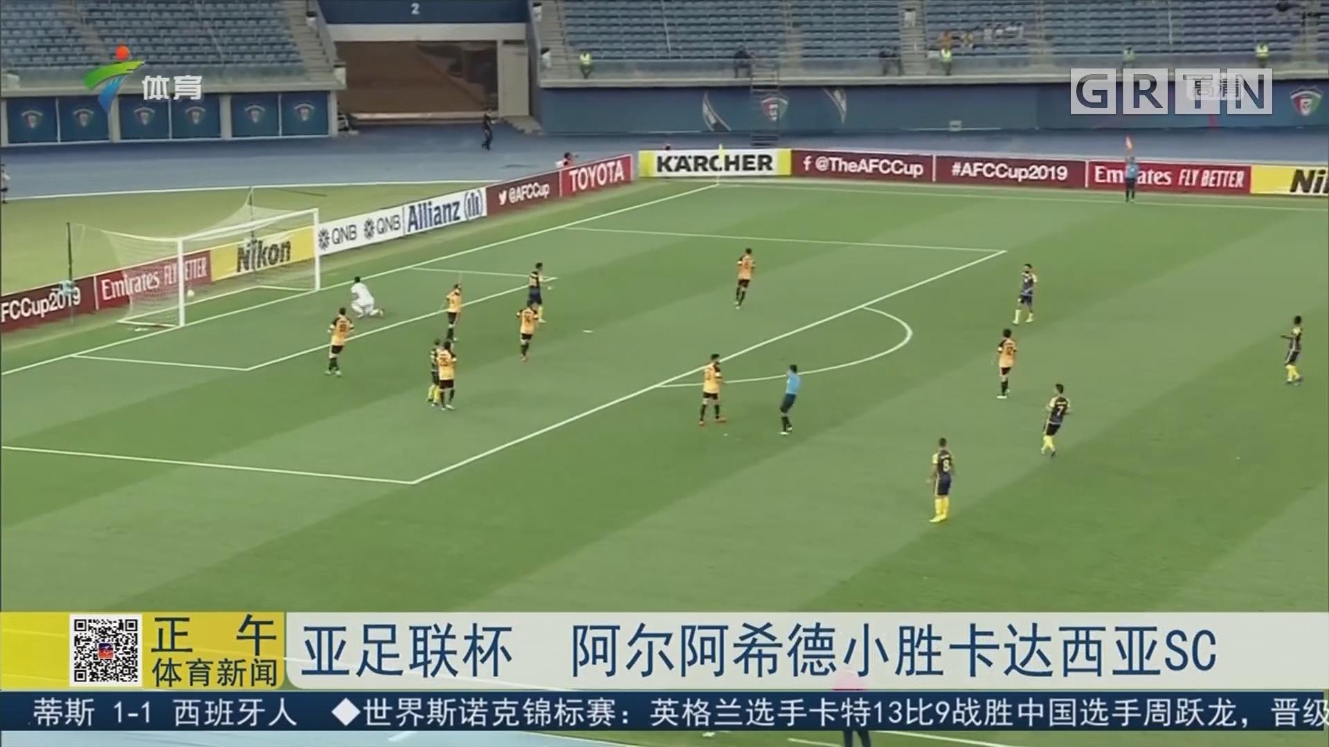 亚足联杯 阿尔阿希德小胜卡达西亚SC