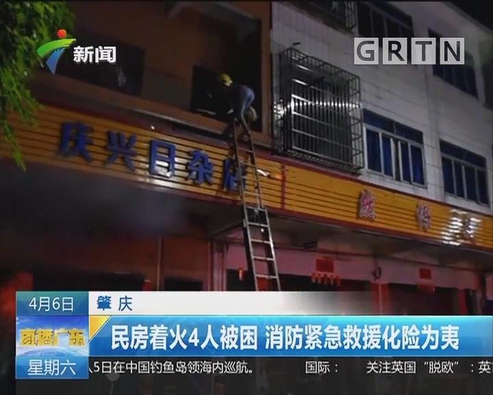 肇庆:民房着火4人被困 消防紧急救援化险为夷