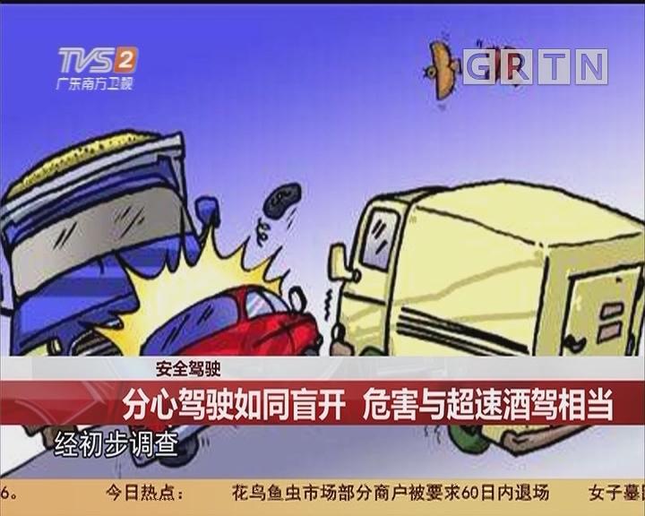 安全驾驶:分心驾驶如同盲开 危害与超速酒驾相当