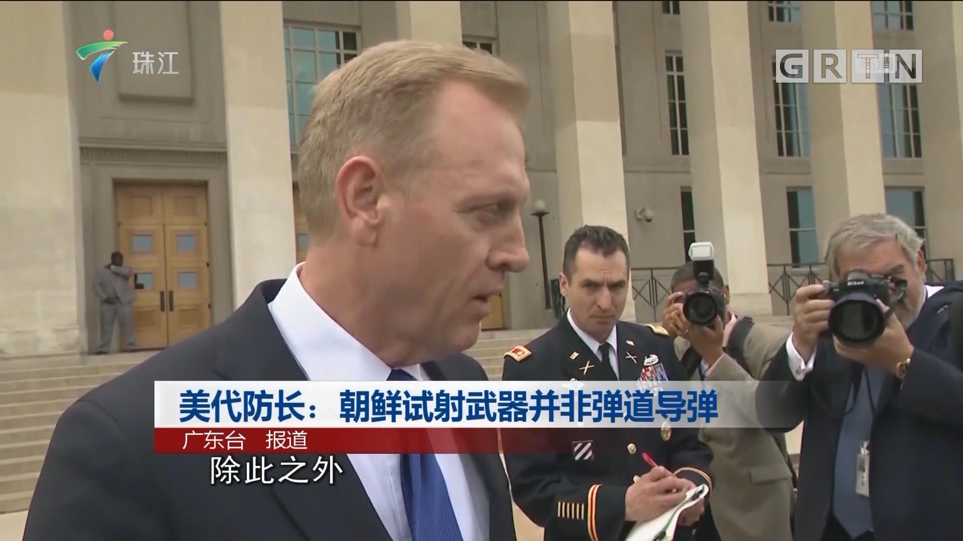 美代防长:朝鲜试射武器并非弹道导弹