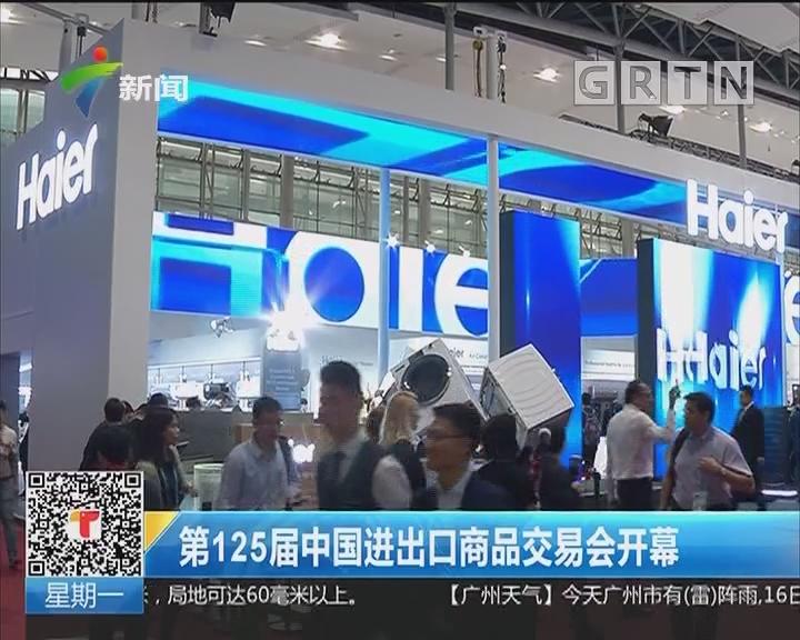 第125届中国进出口商品交易会开幕