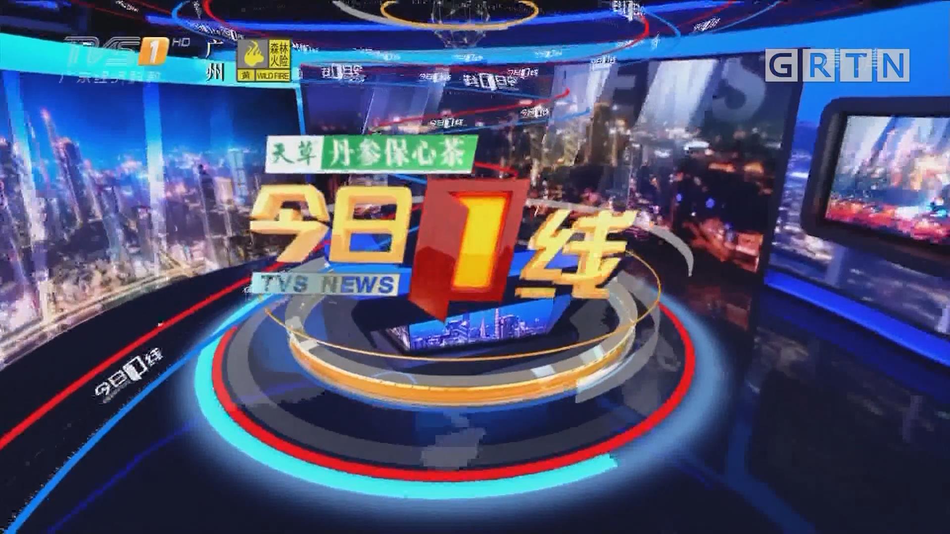 [HD][2019-04-10]今日一线:广州番禺:22楼高空坠物 掉下一大块玻璃