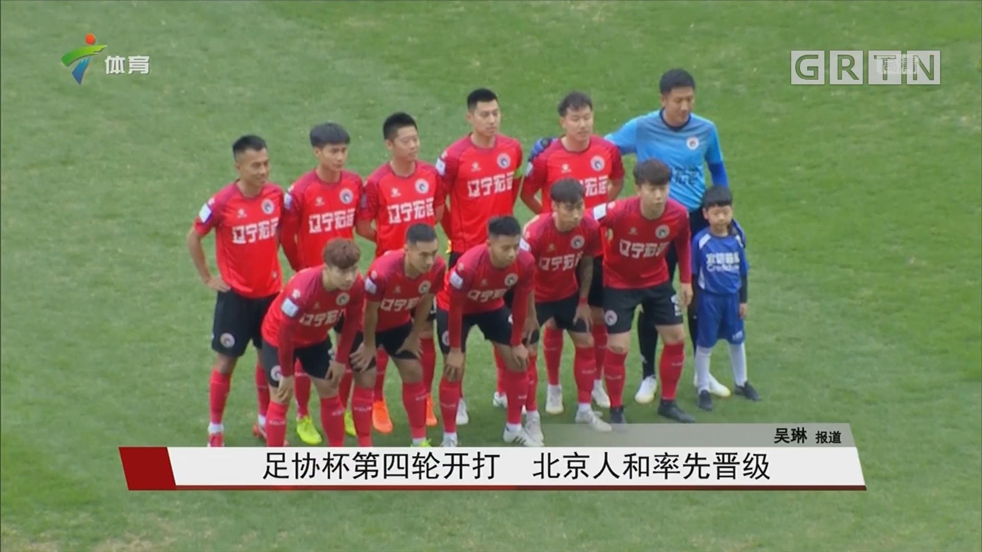 足协杯第四轮开打 北京人和率先晋级