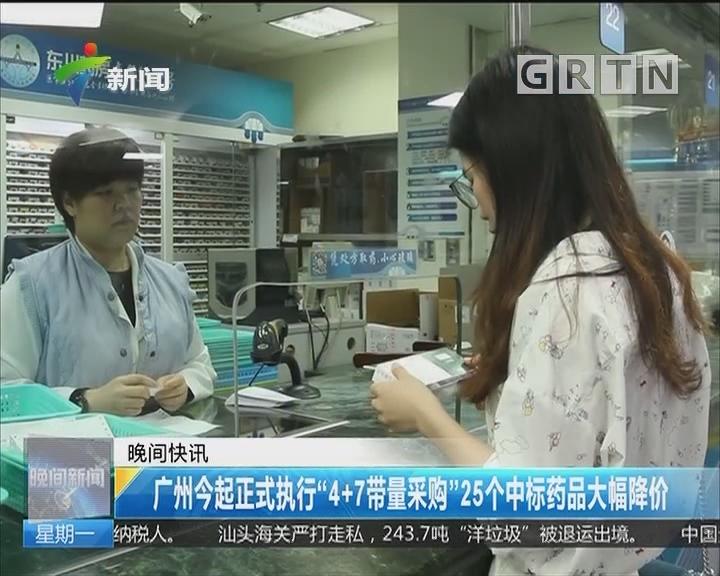 """广州今起正式执行""""4+7带量采购""""25个中标药品大幅降价"""