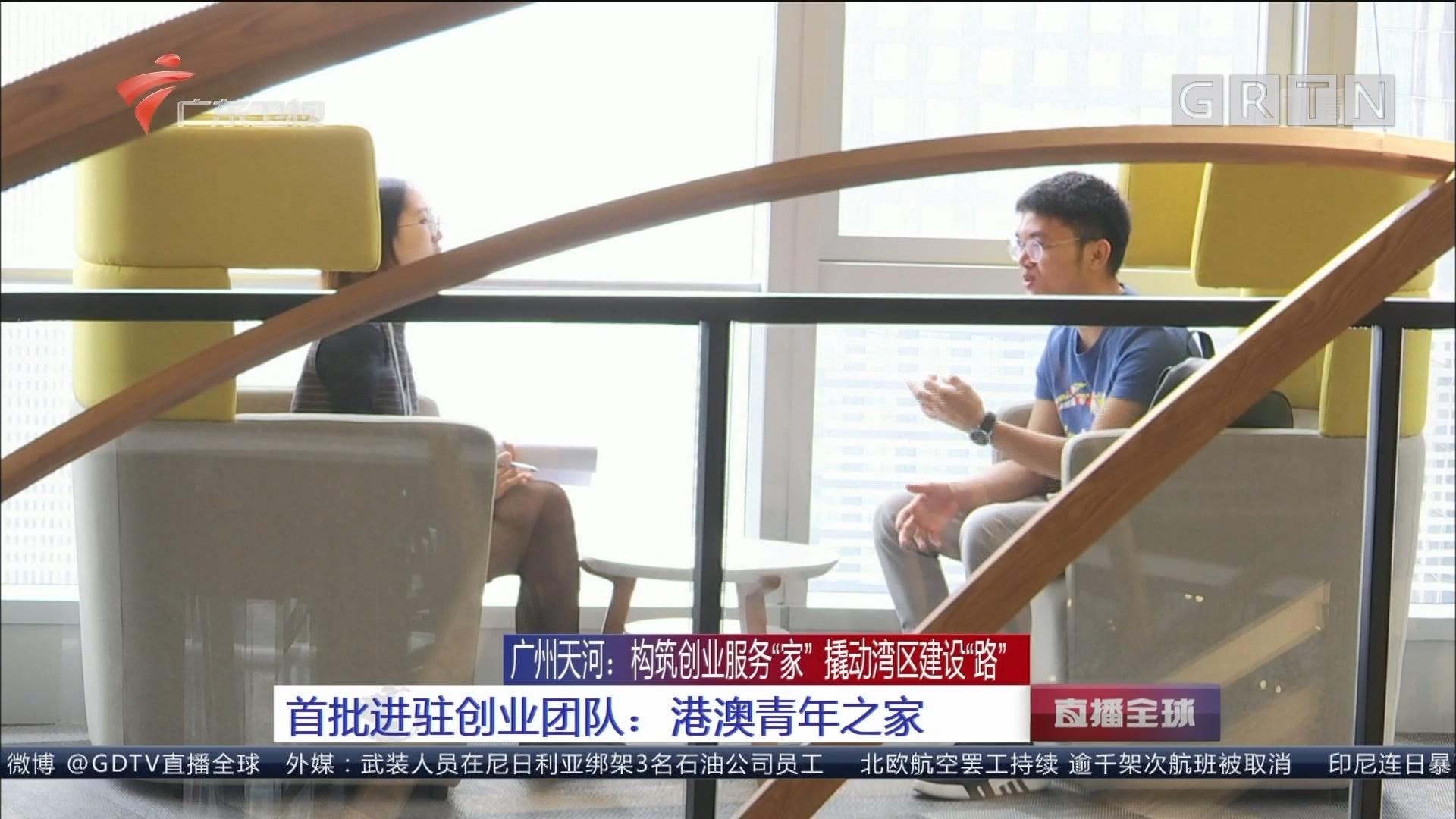 """广州天河:构筑创业服务""""家"""" 撬动湾区建设""""路"""" 首批进驻创业团队:港澳青年之家"""