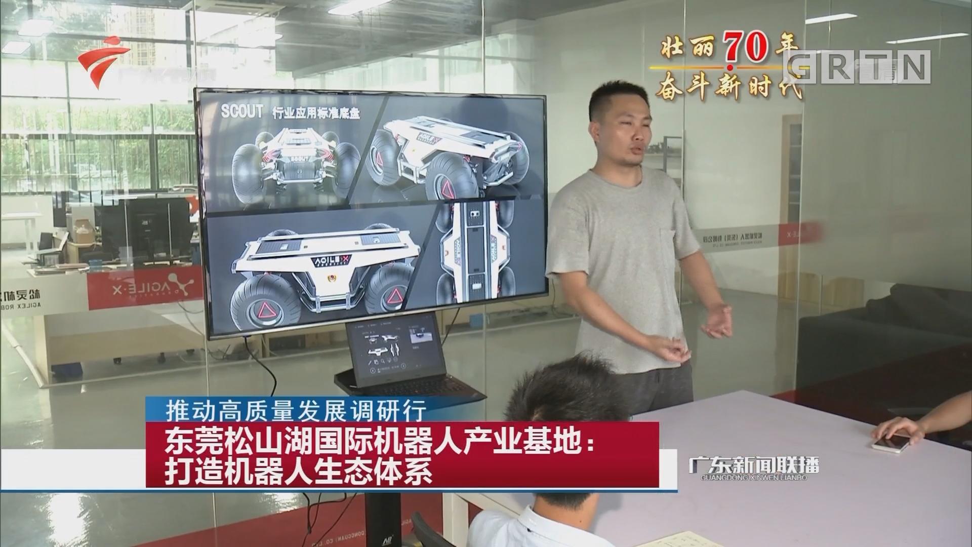 东莞松山湖国际机器人产业基地:打造机器人生态体系