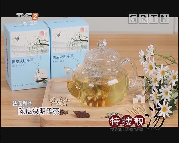 陈皮决明子茶