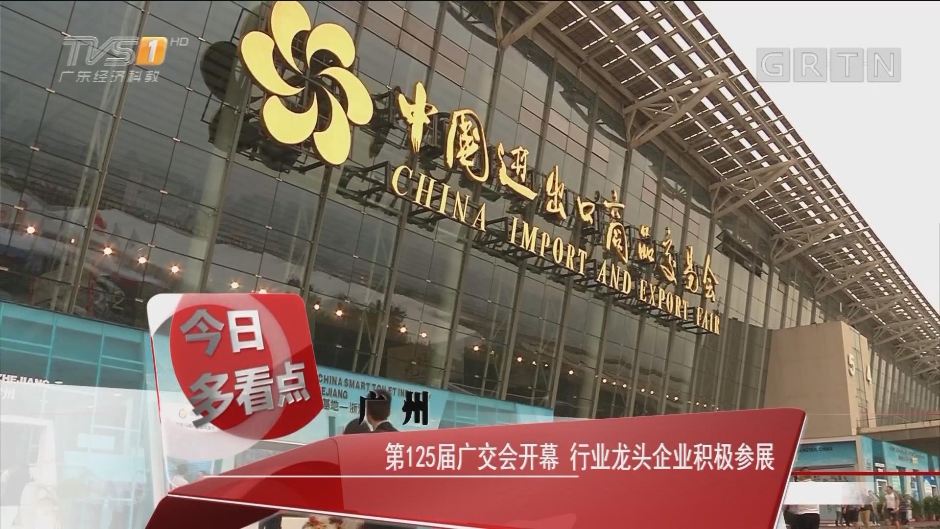 广州:第125届广交会开幕 行业龙头企业积极参展