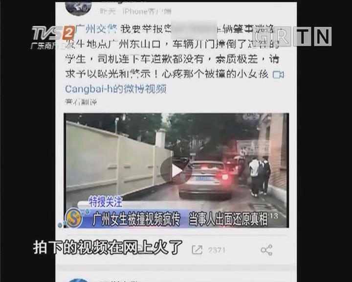 广州女生被撞视频疯传 当事人出面还原真相
