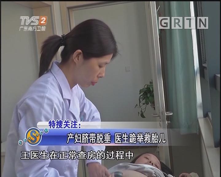 产妇脐带脱垂 医生跪举救胎儿