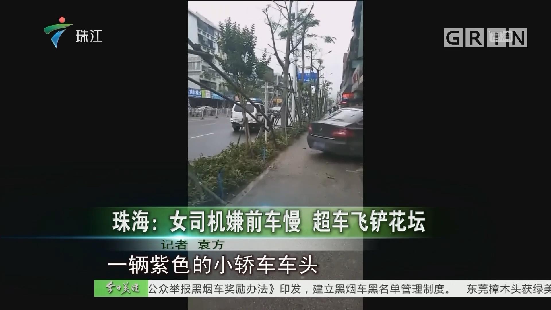 珠海:女司机嫌前车慢 超车飞铲花坛