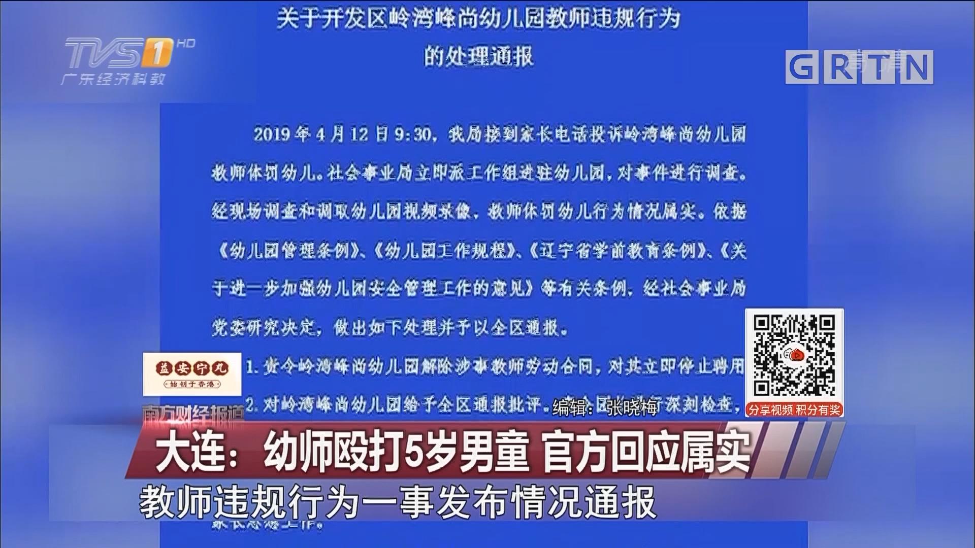 大连:幼师殴打5岁男童 官方回应属实
