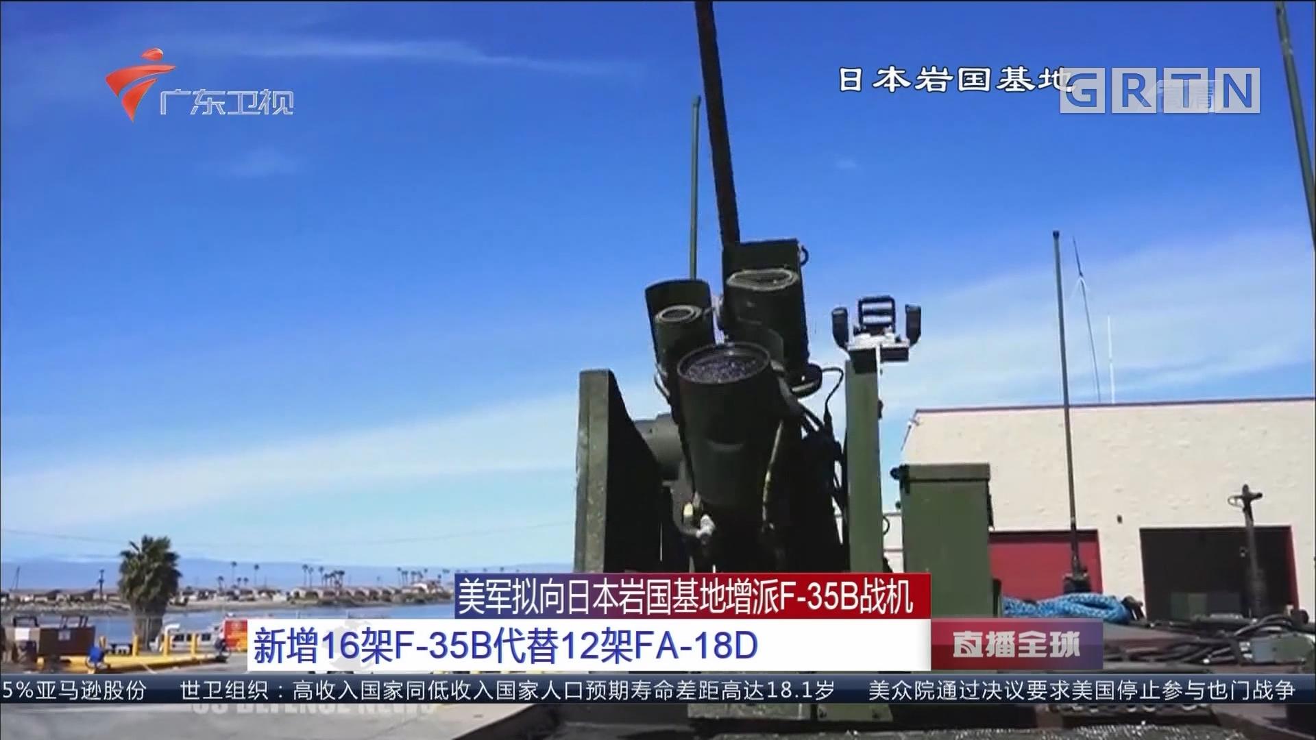 美军拟向日本岩国基地增派F-35B战机:新增16架F-35B代替12架FA-18D