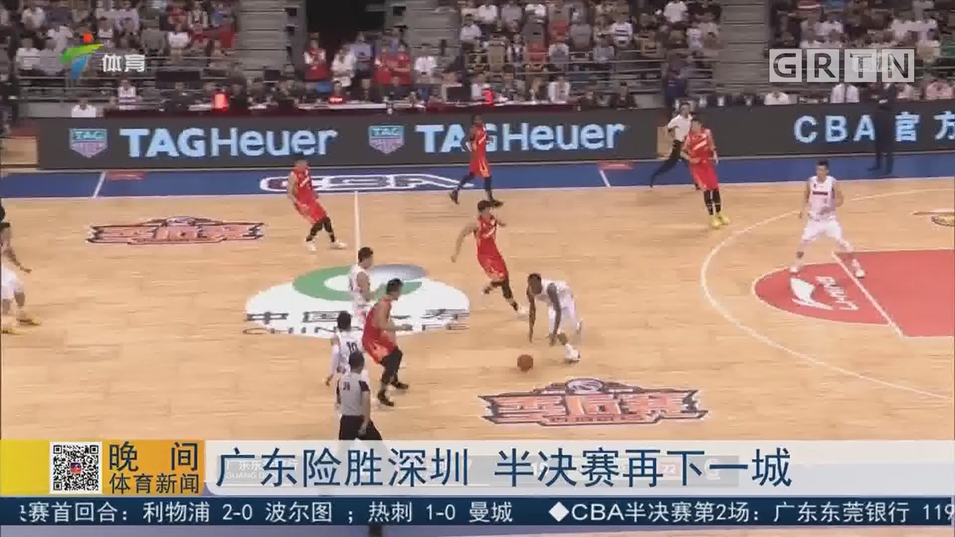 广东险胜深圳 半决赛再下一城