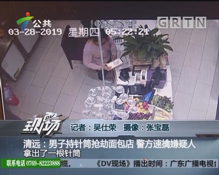 清远:男子持针筒抢劫面包店 警方速擒嫌疑人