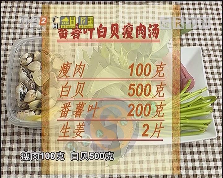 番薯叶白贝瘦肉汤