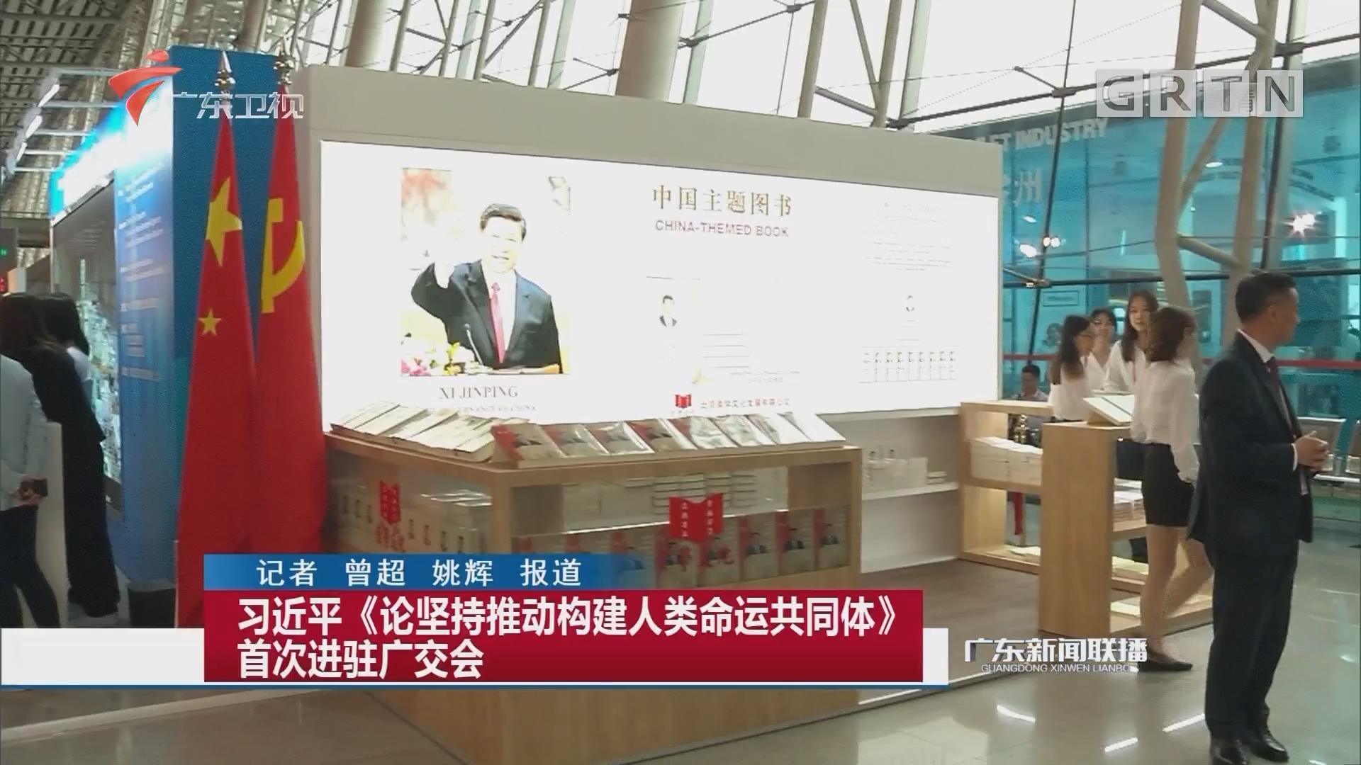 习近平《论坚持推动构建人类命运共同体》首次进驻广交会