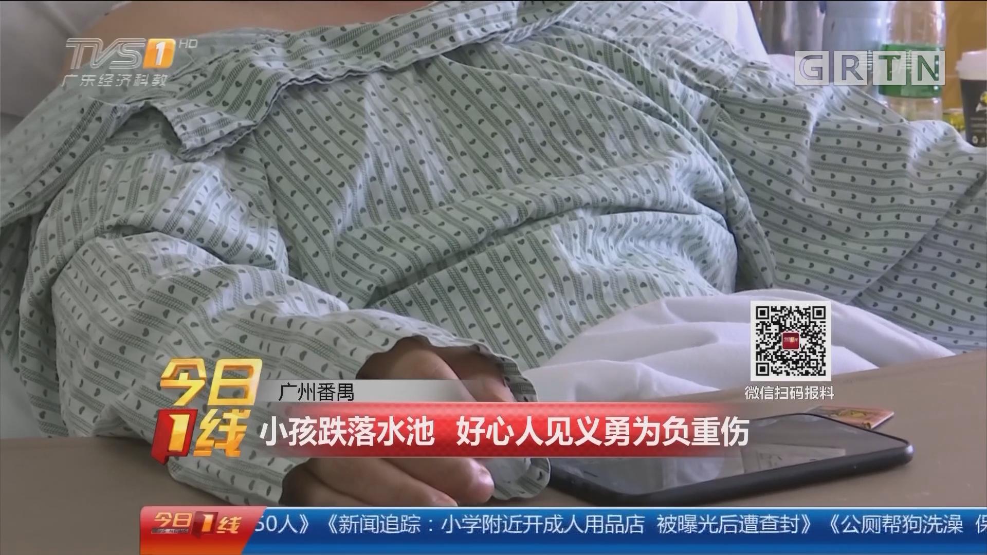 广州番禺:小孩跌落水池 好心人见义勇为负重伤