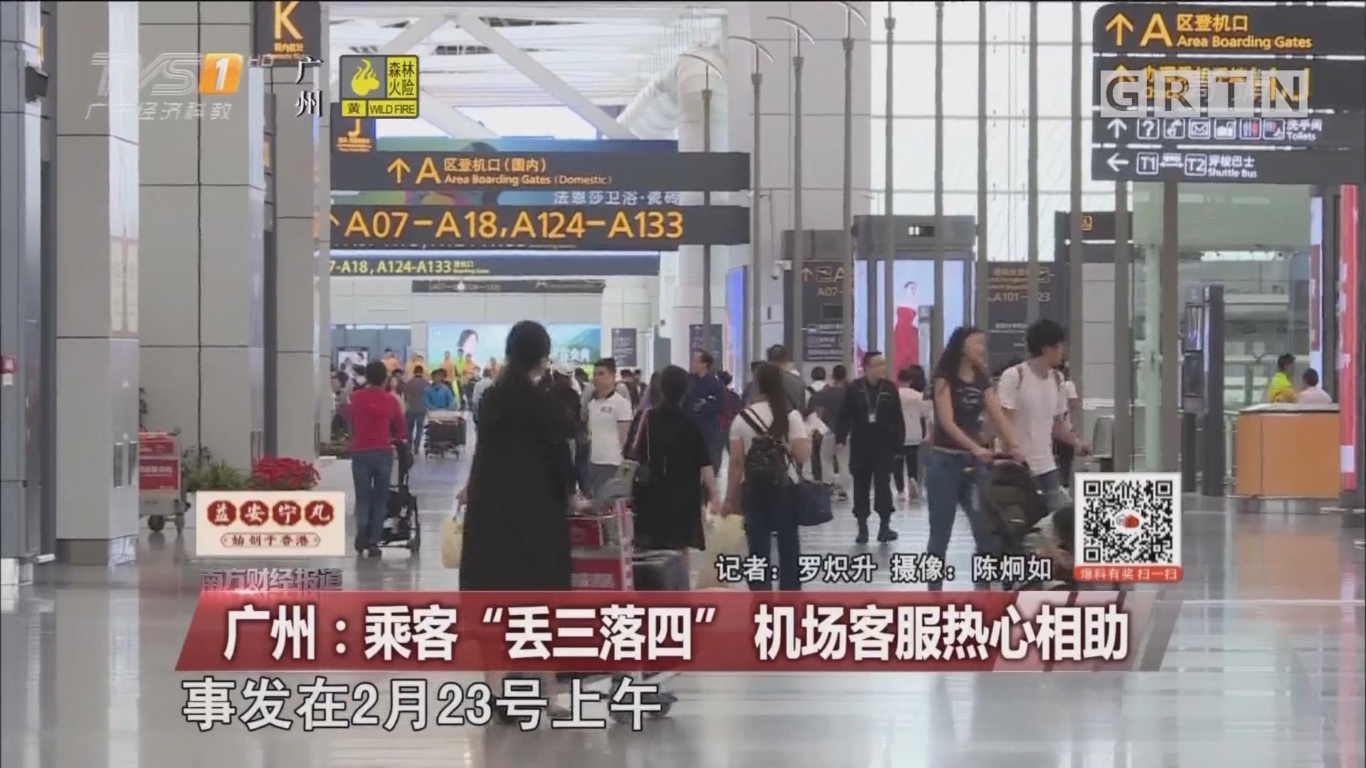 """广州:乘客""""丢三落四"""" 机场客服热心相助"""