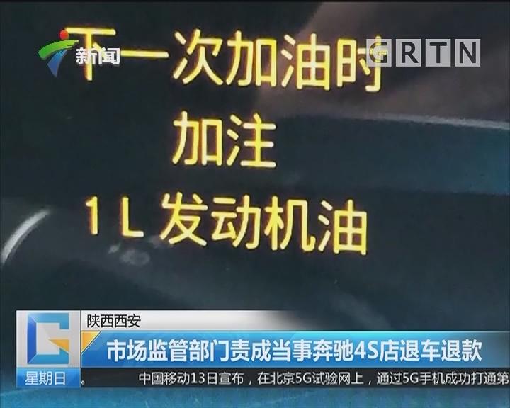 陕西西安:市场监管部门责成当事奔驰4S店退车退款