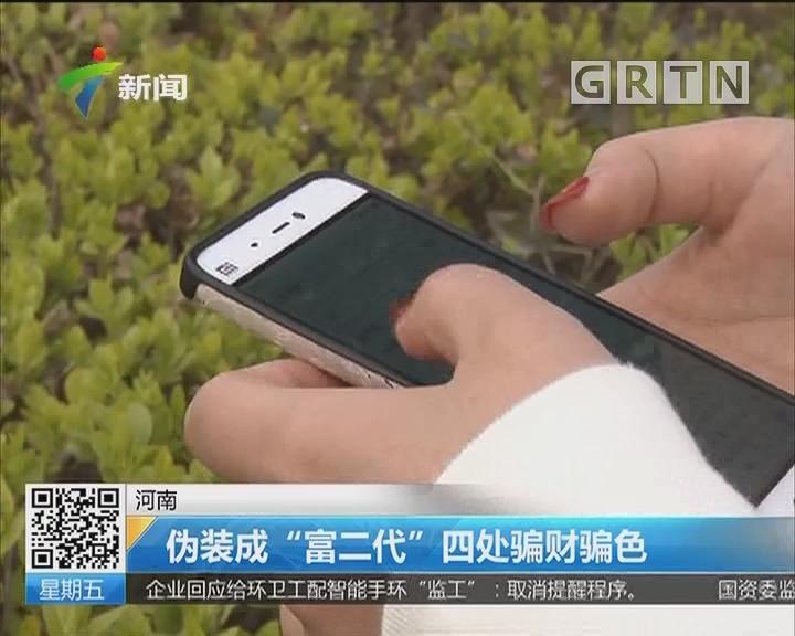 """河南:伪装成""""富二代""""四处骗财骗色"""