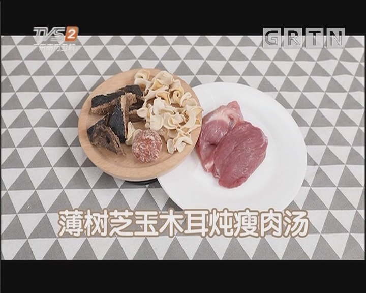 薄树芝玉木耳炖瘦肉汤