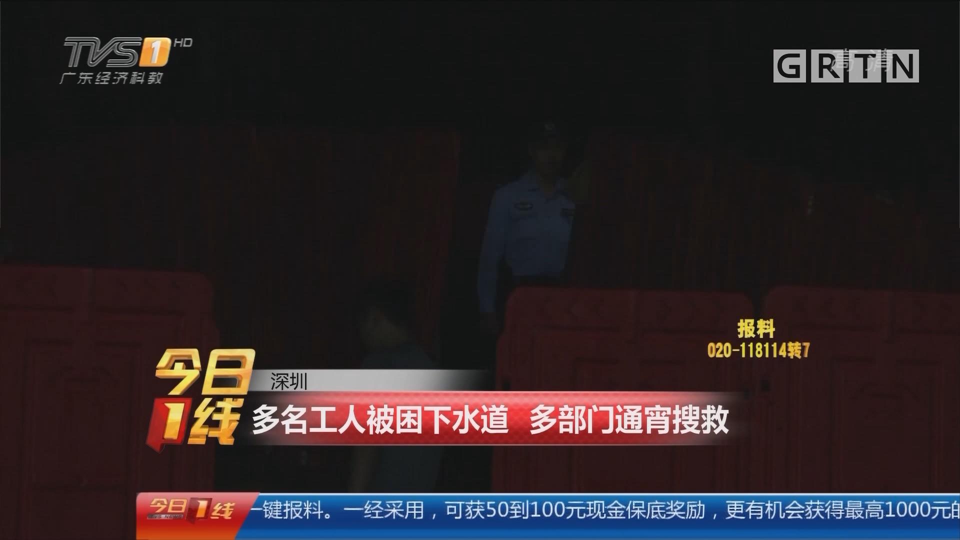 深圳:多名工人被困下水道 多部门通宵搜救