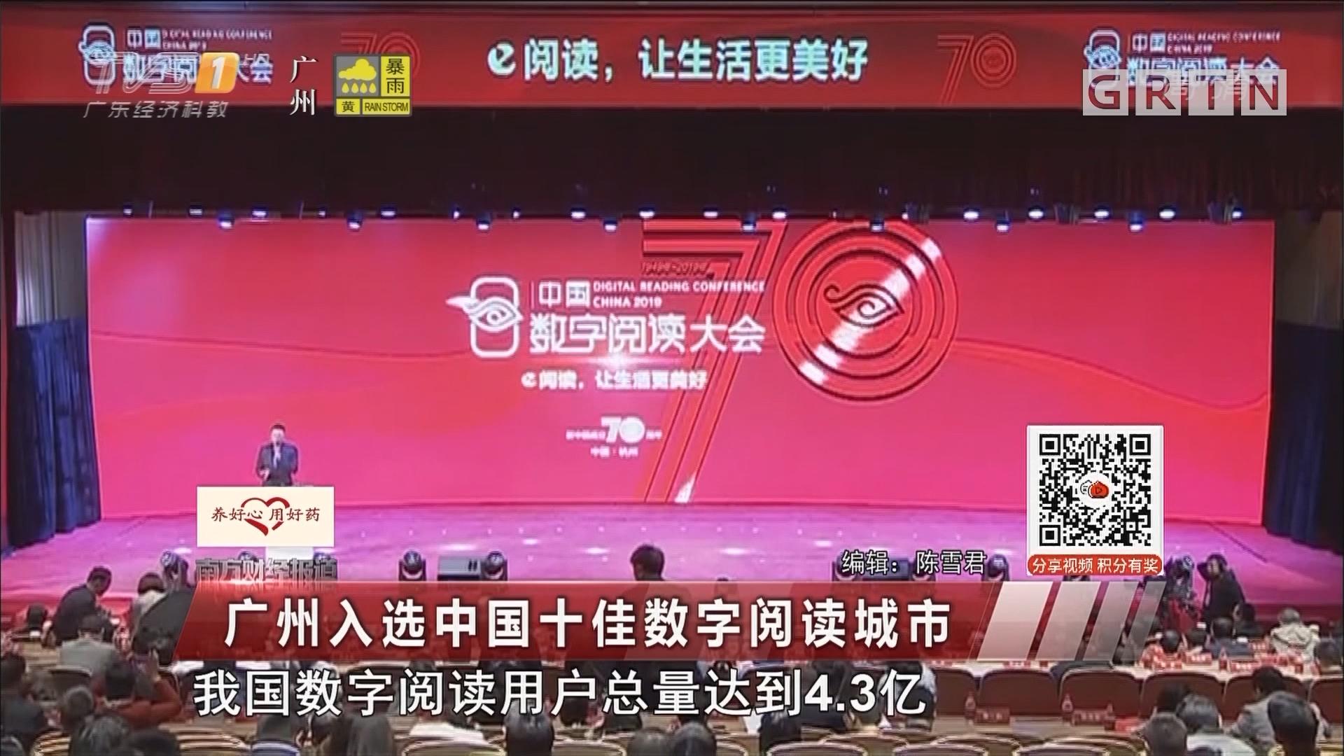 广州入选中国十佳数字阅读城市