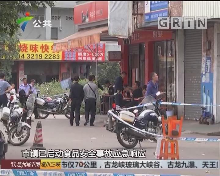 中山:小食店疑有人食物中毒 唇甲发紫肢体麻木