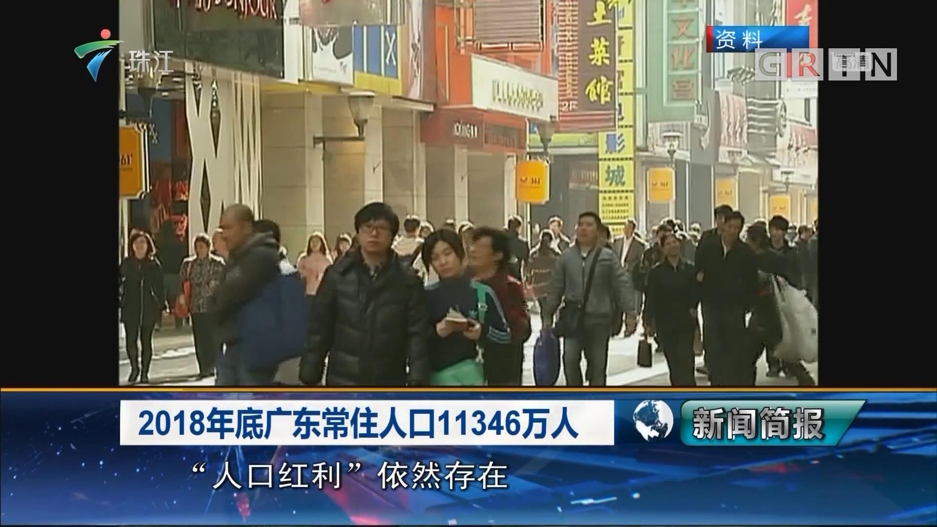 2018年底广东常住人口11346万人