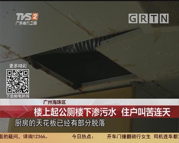 广州海珠区:楼上起公厕楼下渗污水 住户叫苦连天