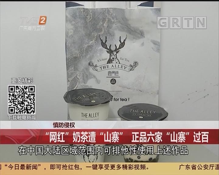 """慎防侵权:""""网红""""奶茶遭""""山寨"""" 正品六家""""山寨""""过百"""