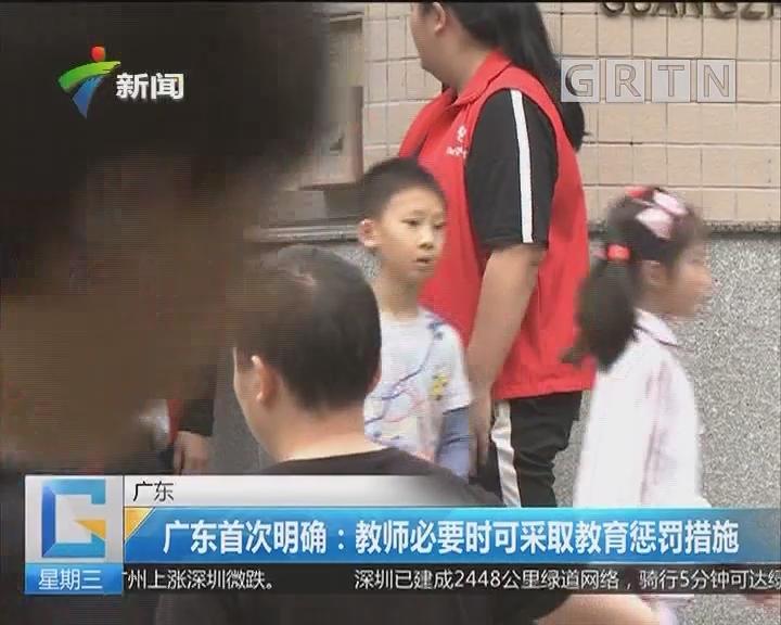 广东 广东首次明确:教师必要时可采取教育惩罚措施