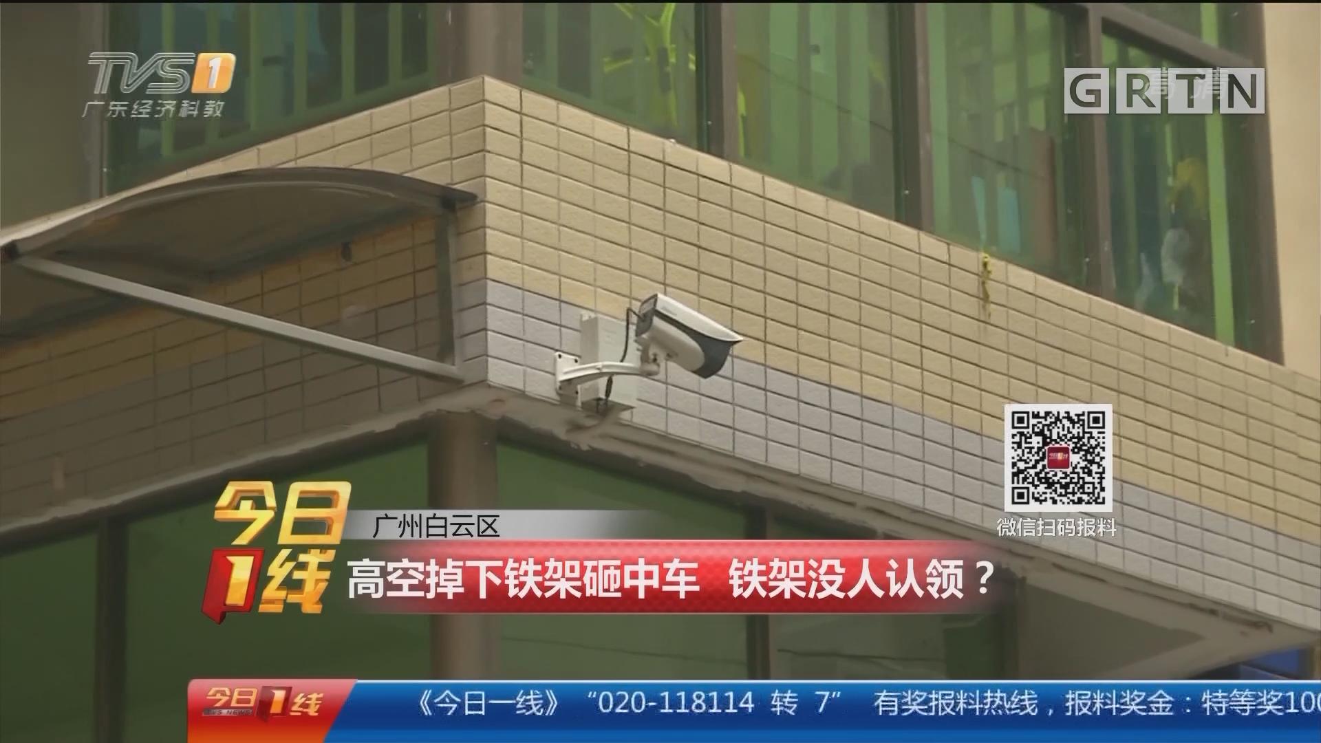 广州白云区:高空掉下铁架砸中车 铁架没人认领?
