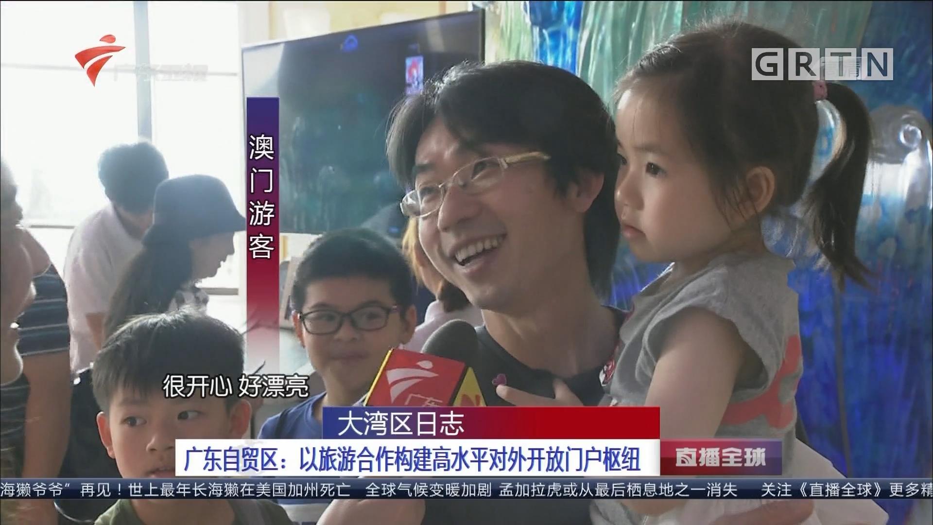 大湾区日志 广东自贸区:以旅游合作构建高水平对外开放门户枢纽