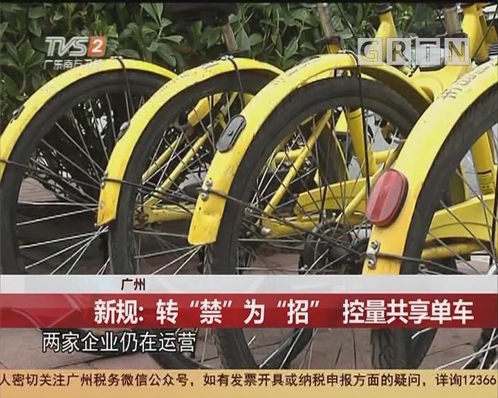 """广州 新规:转""""禁""""为""""招"""" 控量共享单车"""