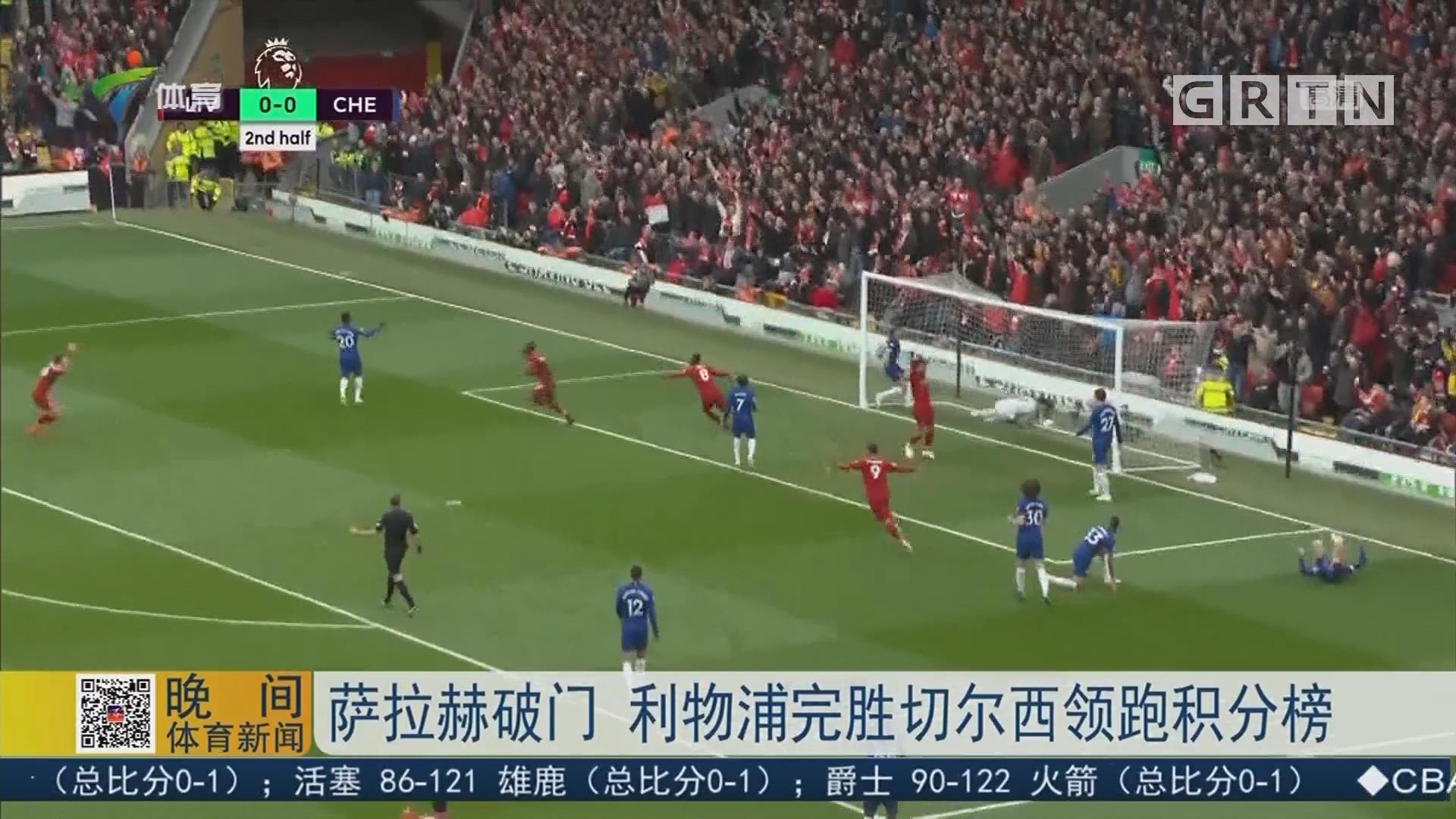 萨拉赫破门 利物浦完胜切尔西领跑积分榜