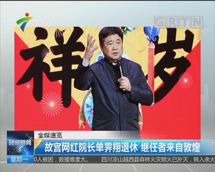 故宫网红院长单霁翔退休 继任者来自敦煌