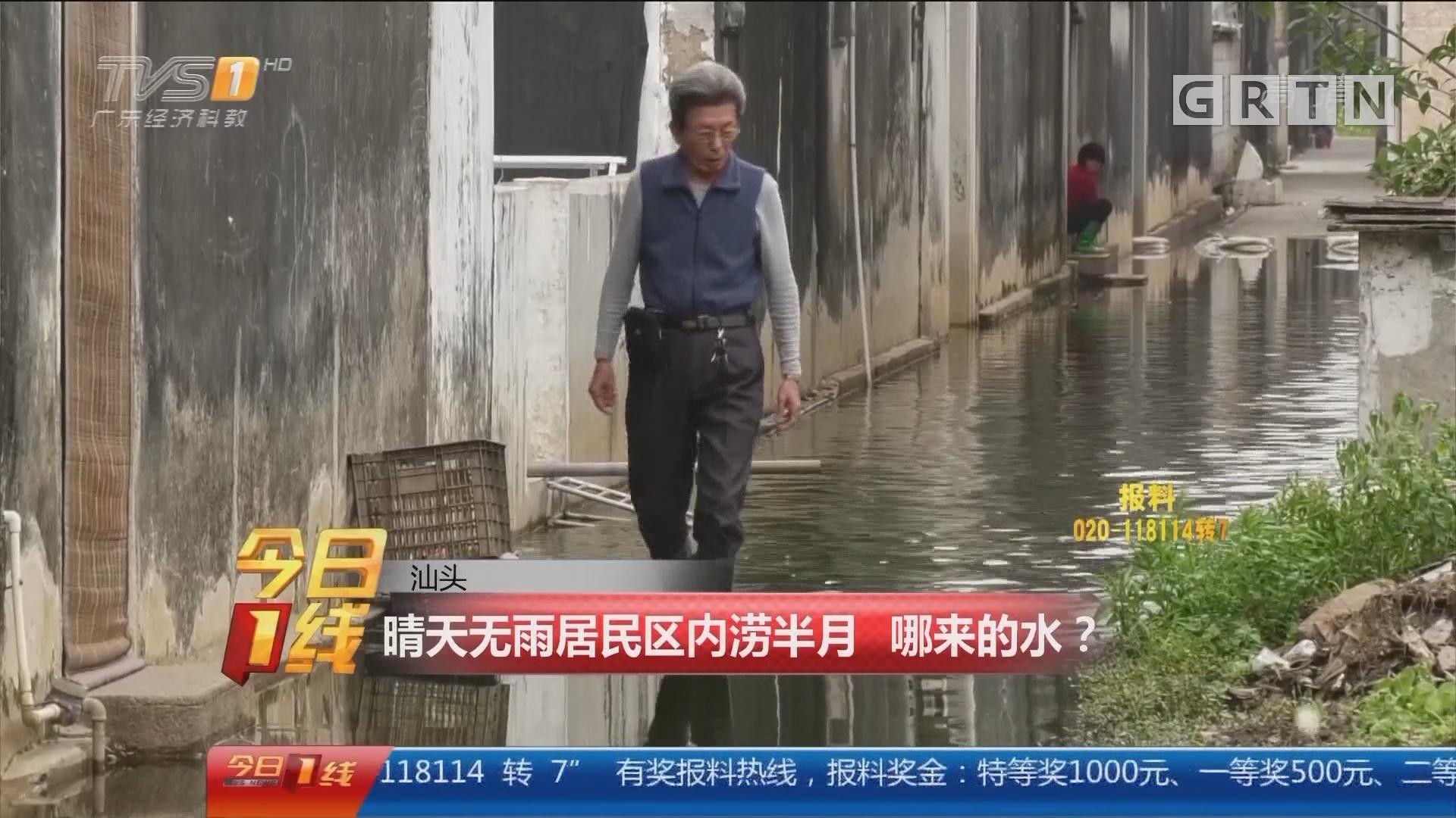 汕头:晴天无雨居民区内涝半月 哪来的水?