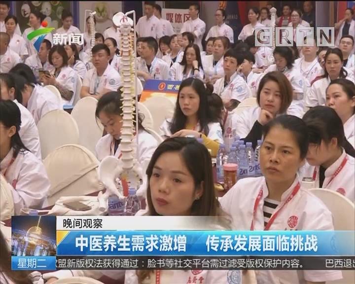 中医养生需求激增 传承发展面临挑战