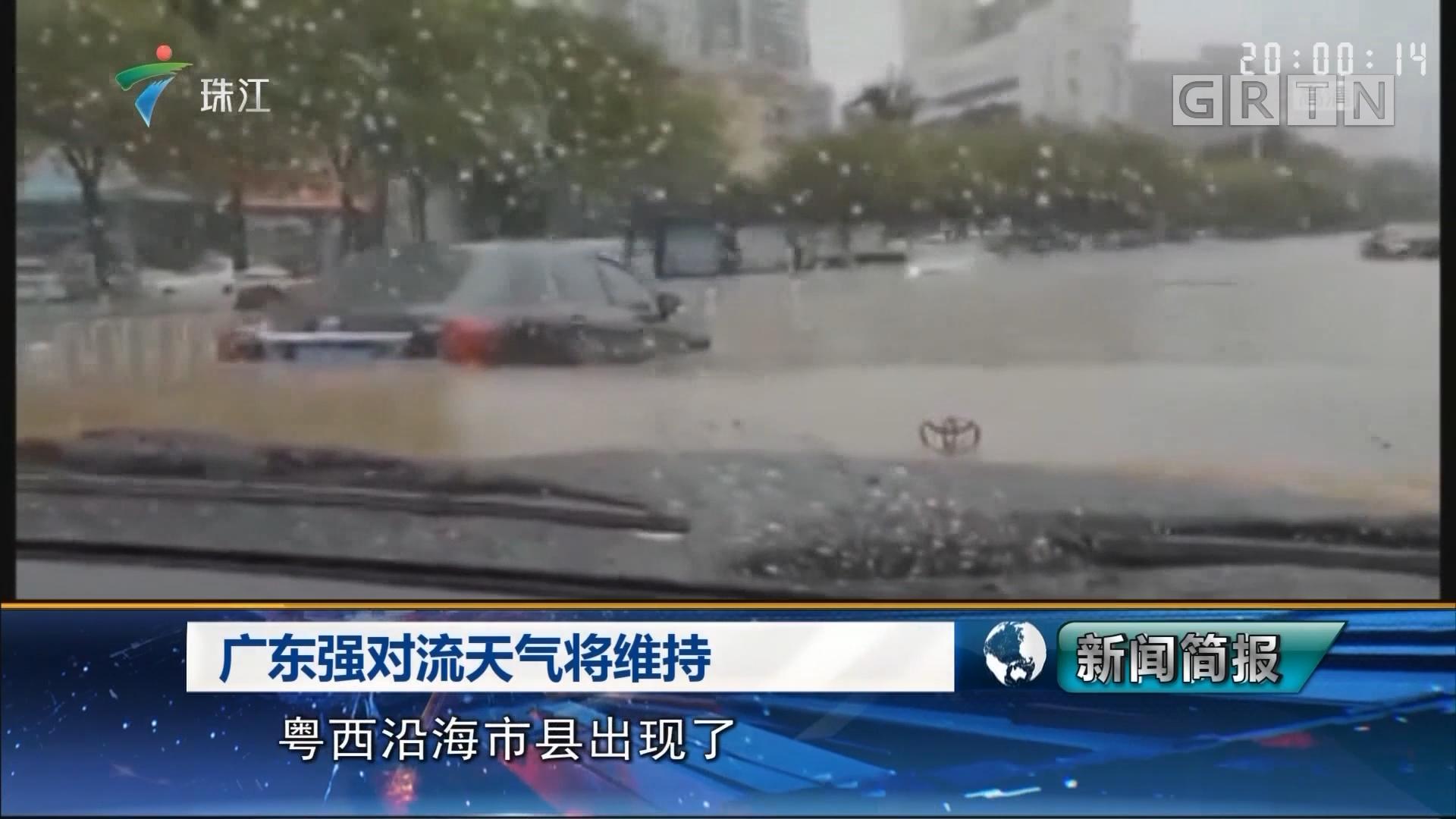 广东强对流天气将维持