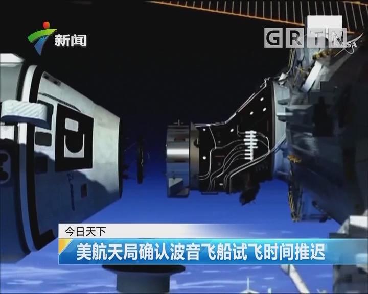 美航天局确认波音飞船试飞时间推迟