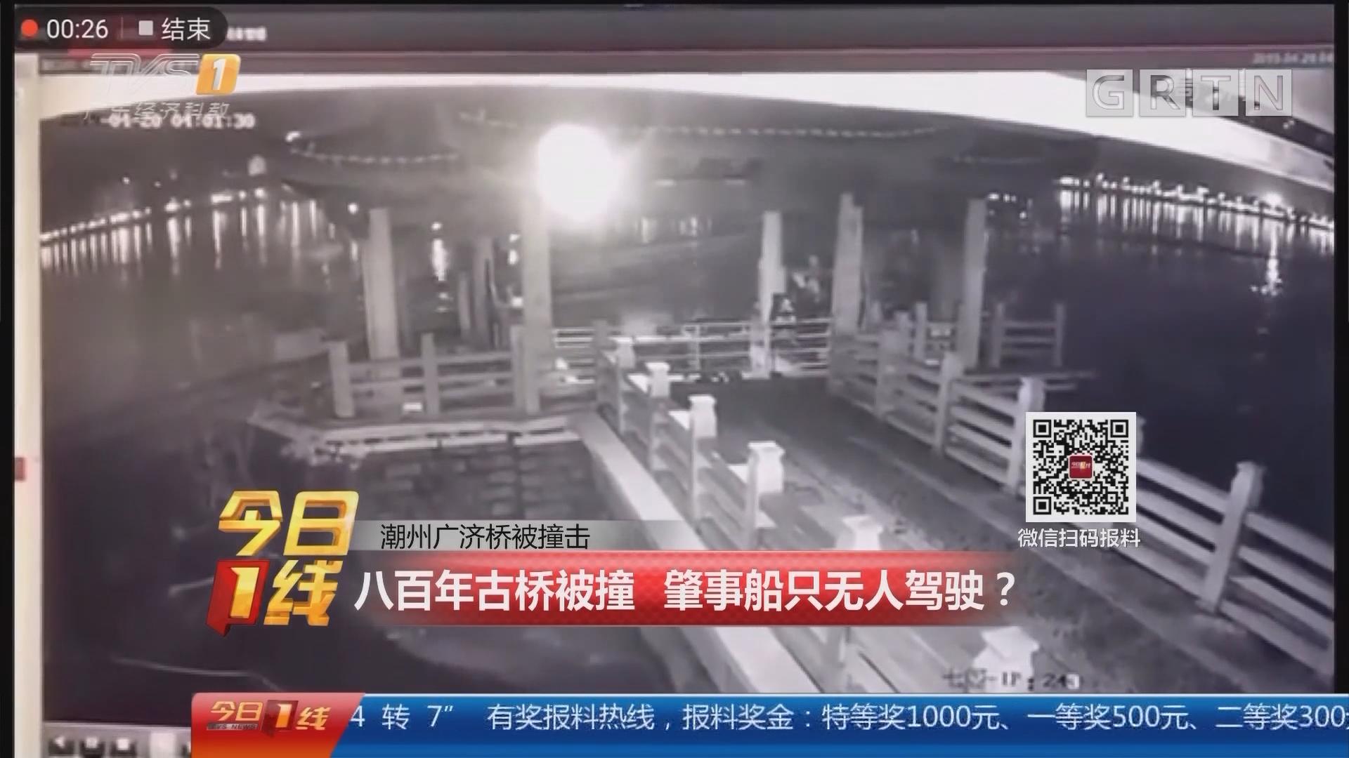 潮州广济桥被撞击:八百年古桥被撞 肇事船只无人驾驶?