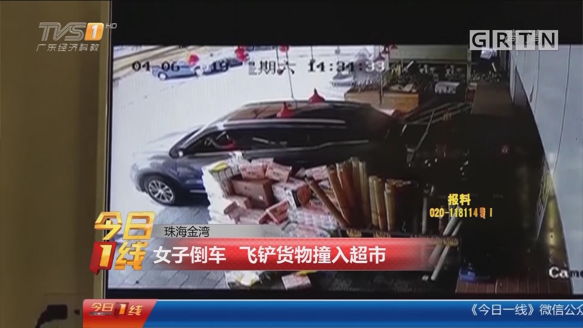 珠海金湾:女子倒车 飞铲货物撞入超市