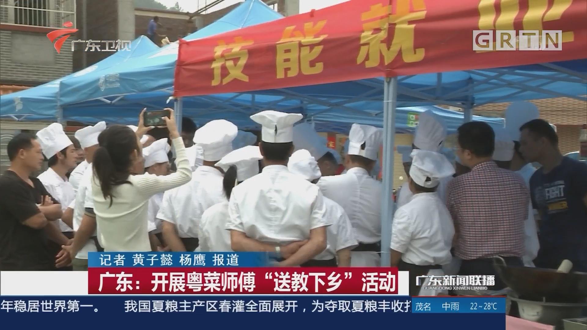 """广东:开展粤菜师傅""""送教下乡""""活动"""