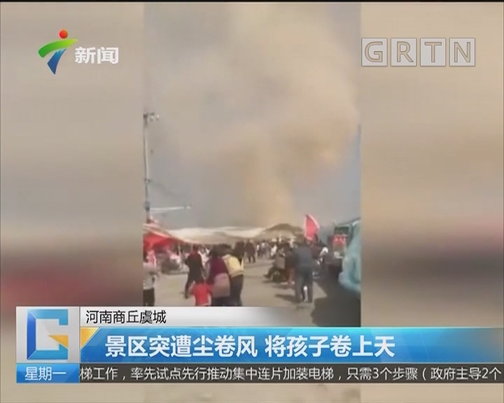 河南商丘虞城:景区突遭尘卷风 将孩子卷上天