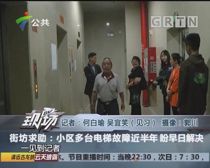 街坊求助:小区多台电梯故障近半年 盼早日解决