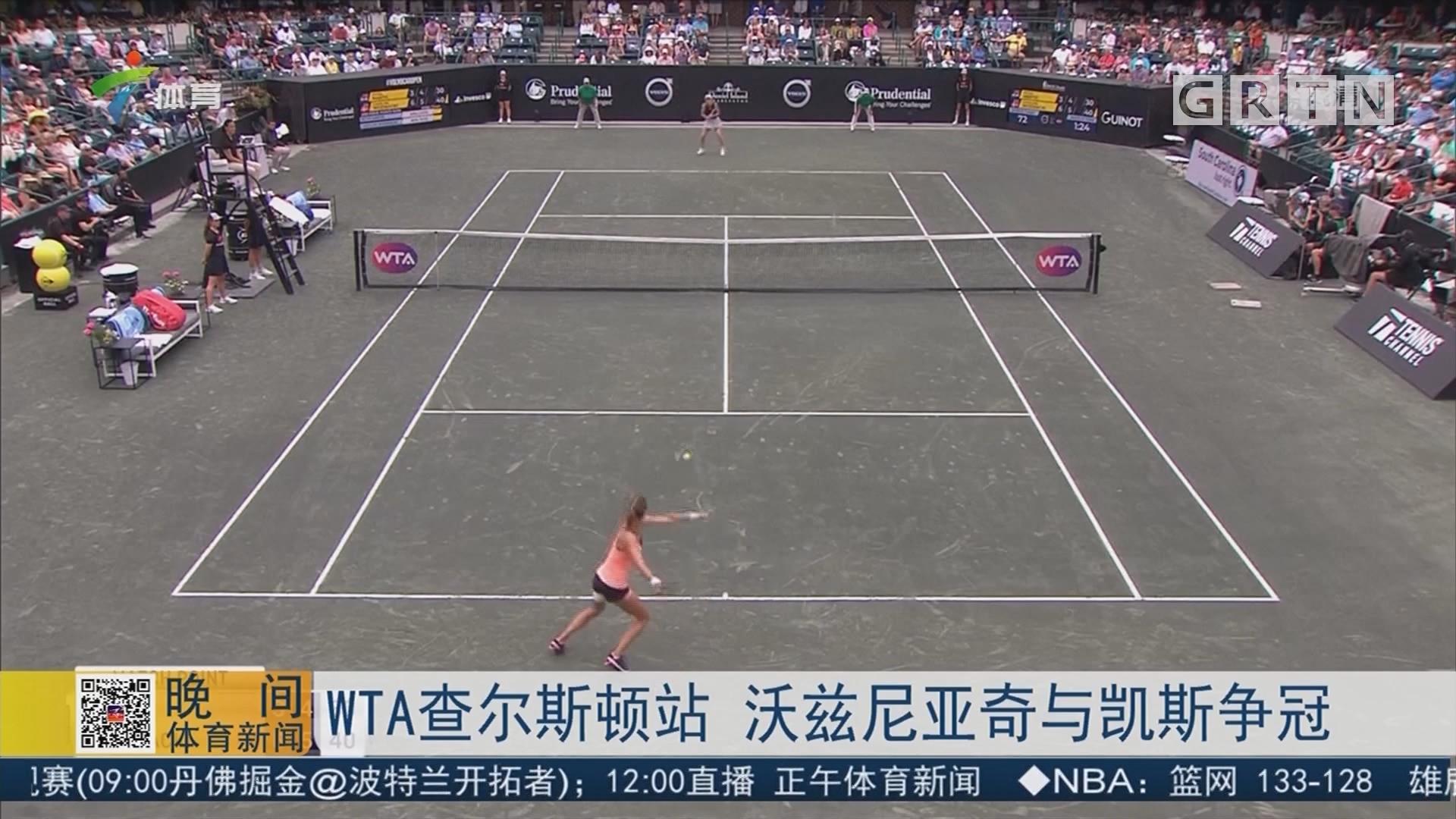 WTA查尔斯顿站 沃兹尼亚奇与凯斯争冠
