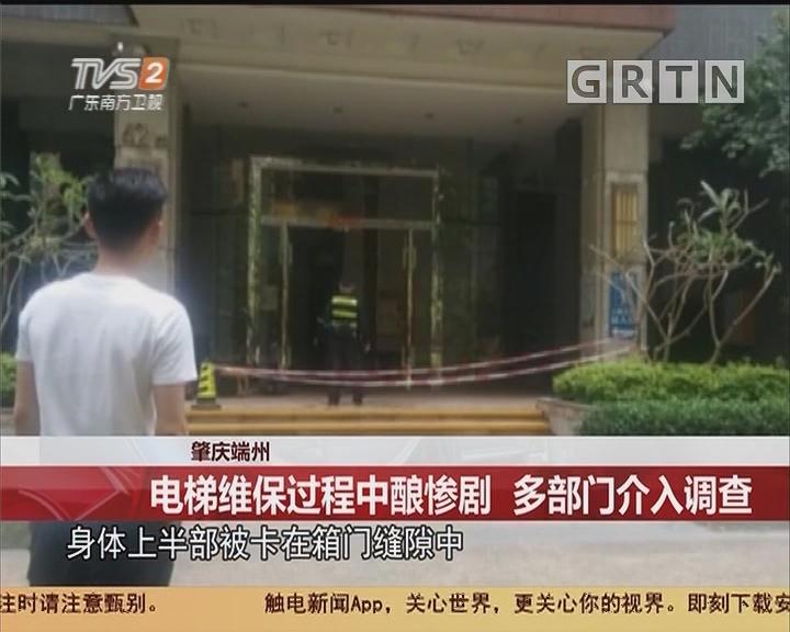 肇庆端州:电梯维保过程中酿惨剧 多部门介入调查